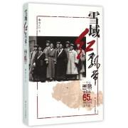 雪域红飘带(西藏文艺兵65年燃情岁月大写真)