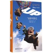 飞屋环游记(附光盘)/迪士尼大电影双语阅读