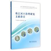 珠江河口治理研究文献指引