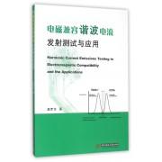 电磁兼容谐波电流发射测试与应用