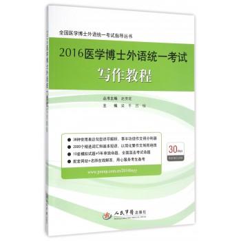 2016医学博士外语统一考试写作教程/全国医学博士外语统一考试指导丛书