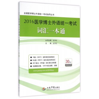 2016医学博士外语统一考试词汇一本通/全国医学博士外语统一考试指导丛书