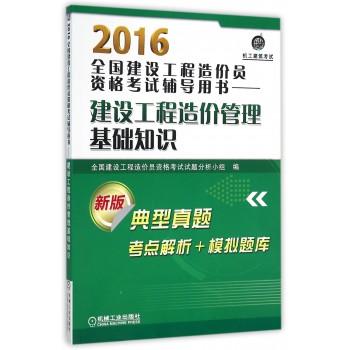 2016全国建设工程造价员资格考试辅导用书--建设工程造价管理基础知识(新版)