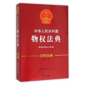 中华人民共和国物权法典(新3版)/注释法典
