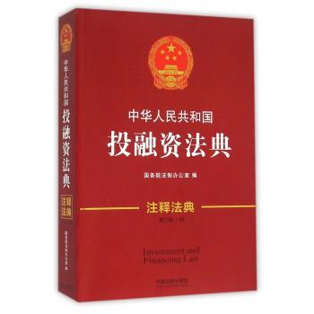 中华人民共和国投融资法典(新3版)/注释法典