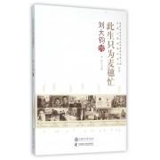 此生只为麦穗忙(刘大钧传)/老科学家学术成长资料采集工程中国工程院院士传记丛书
