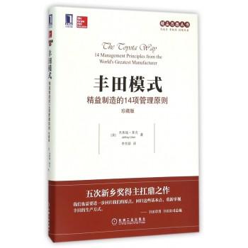 丰田模式(精益制造的14项管理原则珍藏版)/精益思想丛书