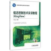 组态控制技术实训教程(附光盘KingView全国高等职业教育规划教材)