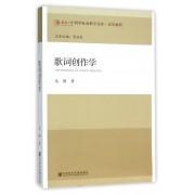 歌词创作学/文学系列/华侨大学哲学社会科学文库