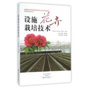 设施花卉栽培技术/家庭农场实用技术系列