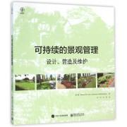 可持续的景观管理(设计营造及维护)