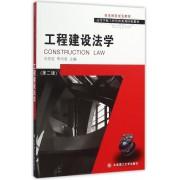 工程建设法学(第2版高等学校工程管理系列经典教材)