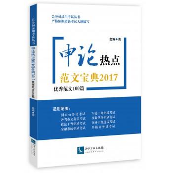 申论热点范文宝典2017(**范文100篇)/***录用考试丛书