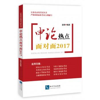 申论热点面对面2017/***录用考试丛书