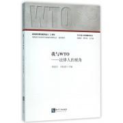 我与WTO--法律人的视角/WTO法与中国研究丛书