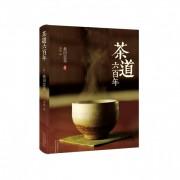 茶道六百年(精)