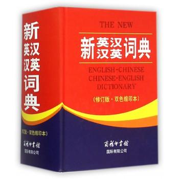 新英汉汉英词典(修订版双色缩印本)(精)
