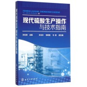 现代硫酸生产操作与技术指南
