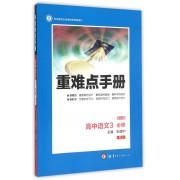高中语文(3必修RJ第3版)/重难点手册