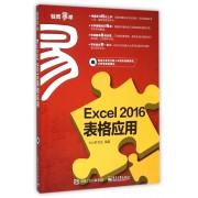 Excel2016表格应用(附光盘)/轻而易举