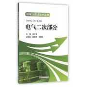 电气二次部分/核电站调试技术丛书