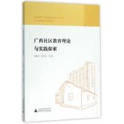 广西社区教育理论与实践探索