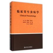 临床寄生虫病学(精)