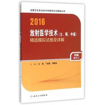 放射医学技术<士\师\中级>精选模拟试卷及详解/2016全国卫生专业技术资格考试习题集丛书