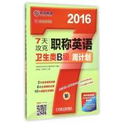 7天攻克职称英语周计划(卫生类B级2016)/英语周计划系列丛书