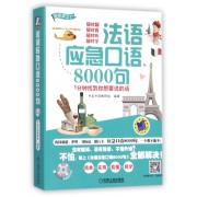 法语应急口语8000句(1分钟找到你想要说的话)/语言梦工厂