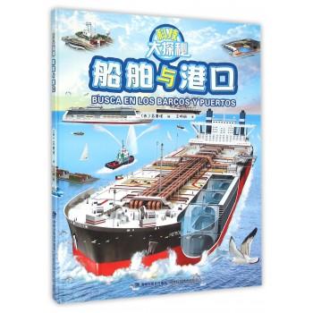 船舶与港口(精)/科技大探秘