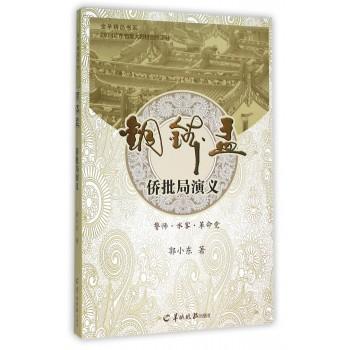 铜钵盂(侨批局演义)