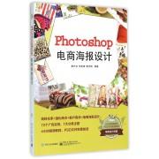 Photoshop电商海报设计(附光盘)