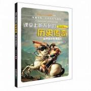 课堂上听不到的历史传奇(世界政治军事名人)/Happy Learning书系