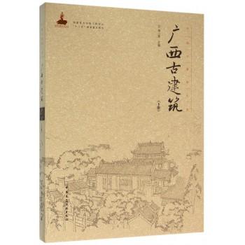 广西古建筑(下)(精)/中国古建筑丛书