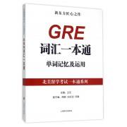GRE词汇一本通(单词记忆及运用)/北美留学考试一本通系列