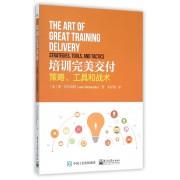 培训完美交付(策略工具和战术)