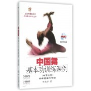 中国舞基本功训练课例(附光盘中专女班4年级至6年级)/上海市舞蹈学校校本教材系列丛书