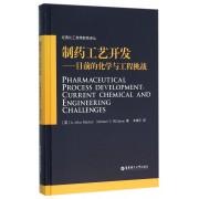制药工艺开发--目前的化学与工程挑战(精)/经典化工高等教育译丛