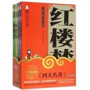 中国古典文学名著(青少珍藏版共4册)