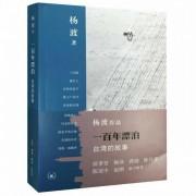 一百年漂泊(台湾的故事)