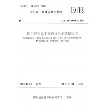 四川省建设工程造价电子数据标准(DBJ51\T048-2015)/四川省工程建设地方标准