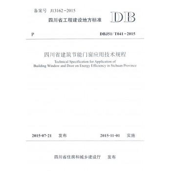 四川省建筑节能门窗应用技术规程(DBJ51\T041-2015)/四川省工程建设地方标准