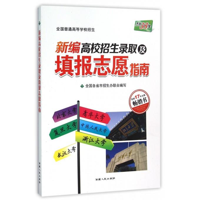 新编高校招生录取及填报志愿指南(全国普通高等学校招生)