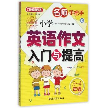 名师手把手小学英语作文入门与提高(3-4年级第2版)