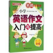 名师手把手小学英语作文入门与提高(5-6年级第2版)