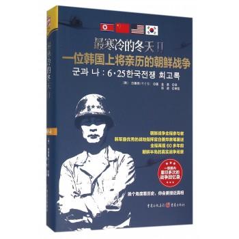 *寒冷的冬天(Ⅱ一位韩国上将亲历的朝鲜战争)(精)