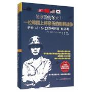 最寒冷的冬天(Ⅱ一位韩国上将亲历的朝鲜战争)(精)