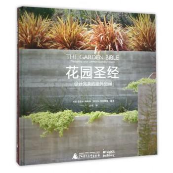 花园圣经(设计**的室外空间)(精)