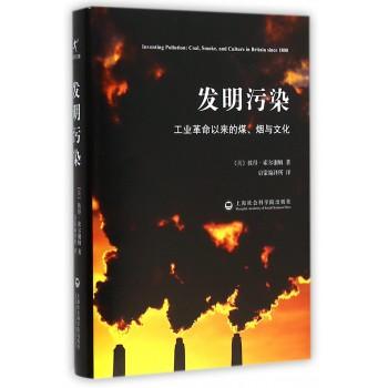 发明污染(工业革命以来的煤烟与文化)(精)